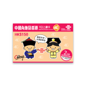 Global SIM Card - China & Hongkong