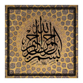 NAIL YOUR ART Bismillah Wall Sign Gantungan Dinding/30x30Cm