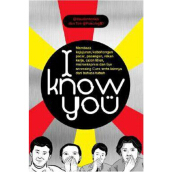 I Know You - @daundantoniu & Tim PsikologiID 9786020900063