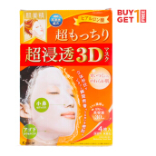 HADABISEI Face Mask Supple (3d) Orange 30ml - BUY 1 GET 1