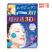 HADABISEI Face Mask Aging Care Brightening (3d) Purple 30ml - Buy 2 Get 1 Free