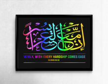 KATAKU Poster Kaligrafi Islami - QS 94:6 - With Every Hardship Come Ease #6