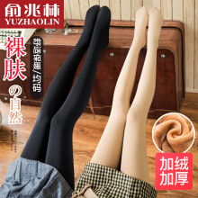 Yu Zhaolin leggings women autumn and winter plus velvet thickening skin color fleshy one warm pantyhose light leg artifact skin color single code