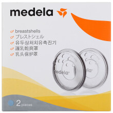Medela Nursing Breast Care Nipple Protector Nipple Former Corrector Breast Pump Accessories