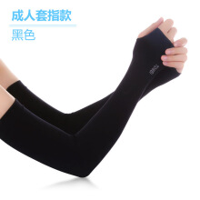 Iwinter fashion Outdoor Riding Motorcycle Driving Sunscreen Ice Sleeve