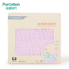 PurCotton Cotton Gauze Bath Towel for Baby,95*95cm