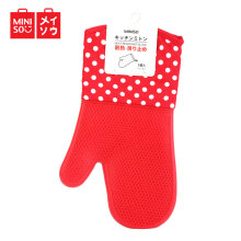 Miniso Official Sarung Tangan Anti Panas Red