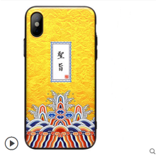 Ins V-126X Ancient China Palace style 3D embossed all-inclusive Silicone Iphone X shell case-Yellow