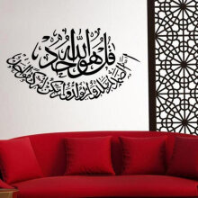[kingstore] Islamic Muslim Mural Art Removable Calligraphy PVC Decal Wall Sticker Black   C