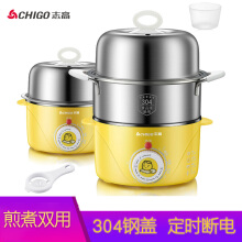 CHIGO egg cooker omelette home 304 stainless steel double-layer timed steamed egg breakfast machine with 304 steaming bowl ZDQ204 yellow