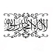 [COZIME] Removable PVC Muslim Culture Wall Sticker Home Living Room Background Decals Black1