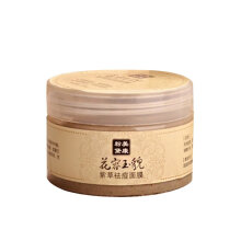TOWER PRO Chinese Medicine Facial Mask Skin Care Whitening for Acne Removal Brown
