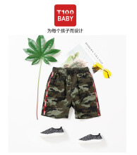 T100 Personalized camouflage shorts
