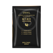 Bi Sutang Cleansing Muscle Black Mask Moisturizing Exfoliating Black Mask Black
