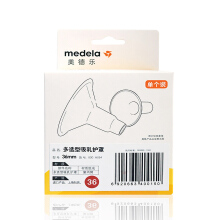 Medela Mom Nuring Multiple Selection Of Breast Nipple Shields Nipple Protector Baby Feeding Pacifier Lactation