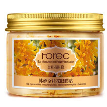 Horec Osmanthus Eye Paste Slip Crystal Moisturizing Fade Fine Lines Eye Mask