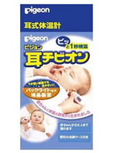 PIGEON infrared 1 second ear thermometer ear thermometer baby can be
