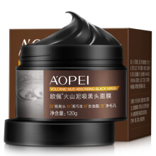 Ope Volcanic mud to blackhead mask T area care black mask