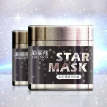 [COZIME] Glitter Peel Off Face Mask Facial Care Tightening Face Masks Skin Care Mask Black