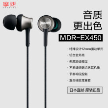 The SONY mdr-ex 450 in-ear headphones are made of simple metal and metallic green