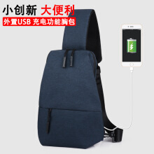 Fireflies B0375 New multi-functional men's shoulder bag / chest bag/USB charging